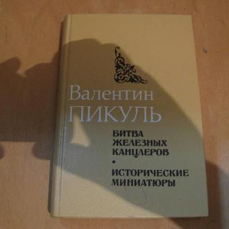 Валентин Пикуль.Битва железных канцлеров.Исторические миниатюры
