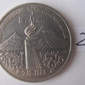 СССР 3 рубля 1989г. Армения