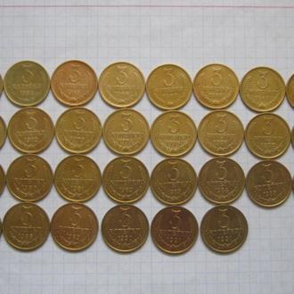 СССР_ Погодовка 3 копейки с 1961  до 1991 года  30шт