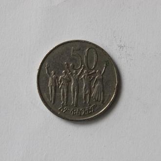 Эфиопия, 50 центов,