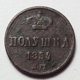 Полушка (1/4 копейки) 1854 года.