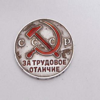 медаль за трудовое отличие 15 грамм качественного содержания!