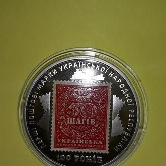 100-річчя випуску перших поштових марок України 5 грн., 2018 Марки Украина