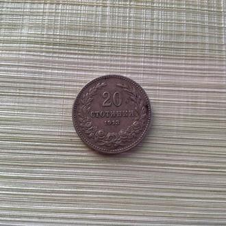 Болгария 20 стотинок 1913 г.