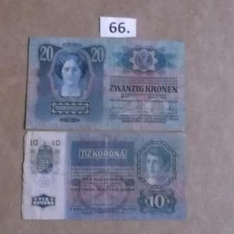 Венгрія Набір бон (66)