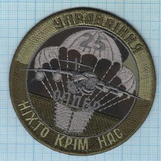 Шеврон Нашивка ВДВ Украины Аэромобильные войска Десант Спецназ 25 ОВДБр Управление Авиация ЗСУ.