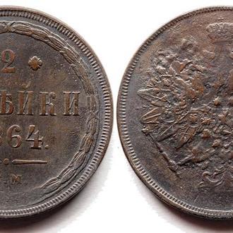 2 копейки 1864 года №2947