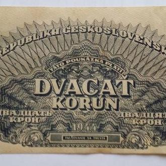Чехословакия 20 крон 1944 г. Советская окупация