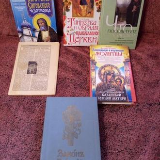 Продам книги по религии и искуству