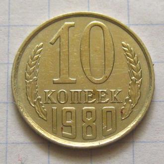 СССР_ 10 копеек 1980 года