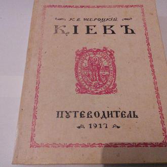 Старинная книга-репринт