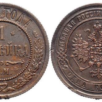 1 копейка 1869 года №4424