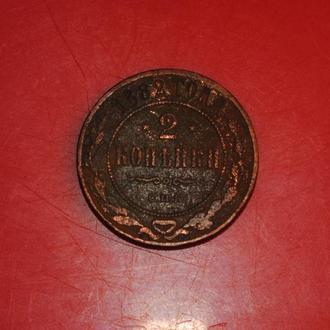 2 копейки 1882 г Россия