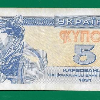 5 карбованцев 1991 купон Украина