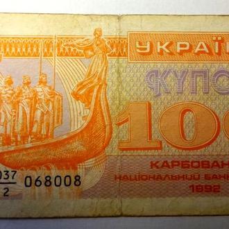 100 купонов 1992 года Украина