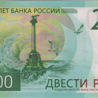 200 рублей Крым 2017  в UNC номера подряд из пачки