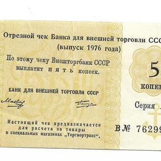 Торгмортранс Внешторгбанк чек 1976 якорь 5 копеек, СССР ВТБ серия А, литера В.