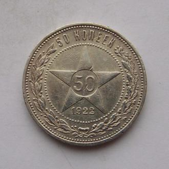 50 копеек (полтинник) 1922 года П.Л. Серебро, с остатками штемпельного блеска. (№4)