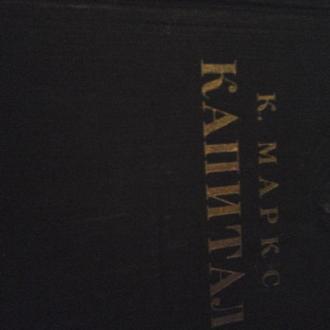 Книга  К.М. Капитал,1955 год, 932 страницы, том 3, 1 и 2 часть, на 1 и 17 страницах  штампы и заметк