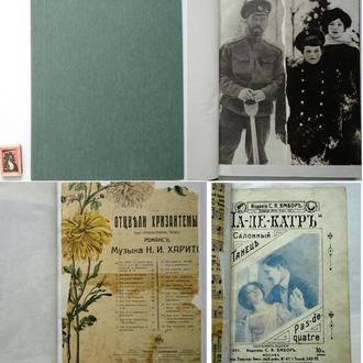 АЛЬБОМ: Николай II, Сталин, Хрущев, Брежнев и другие (Андропов…)