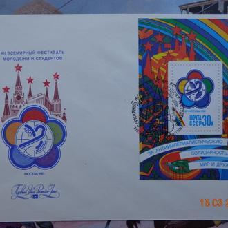 Конверт первого дня (КПД) №880. XII Всемирный фестиваль молодежи и студентов (1985) очень редкий