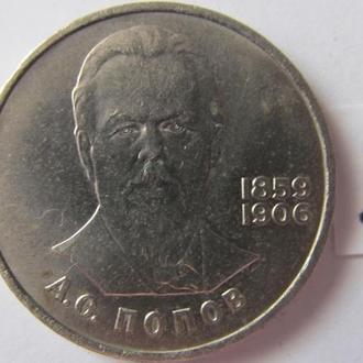 1 рубль 1984 г. Попов А.С