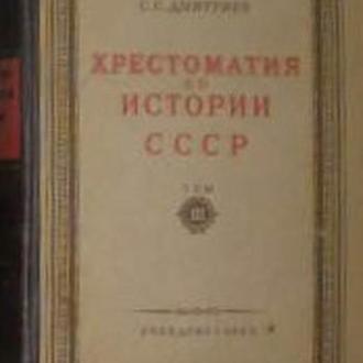 С.С. Дмитриев Хрестоматия по истории СССР. Том III ,1948 г.в.