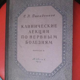 Книга: Давиденков С. «Клинические лекции по нервным болезням. Выпуск III» 1957г.Медгиз