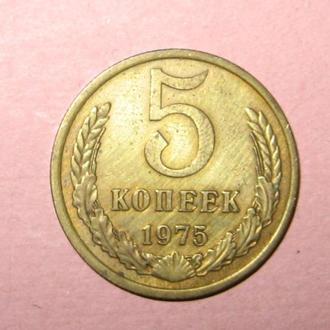 5 копеек 1975 г. СССР.