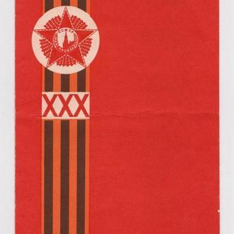 ПОЗДРАВЛЕНИЕ ВЕТЕРАНУ В ЧЕСТЬ 30-летия ПОБЕДЫ = с АВТОГРАФОМ генерал-полковника В.ВАРЕННИКОВА = 1975