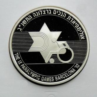 Израиль 2 новых шекеля 1992 г., PROOF, 'IX паралимпийские игры'