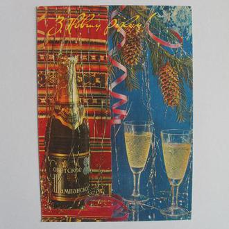 """Открытка """"С Новым годом!"""" (И. Кропивницкий, 1992) чистая"""
