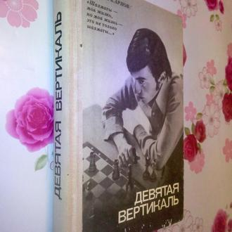 Книга по шахматам.  Карпов А., Рошаль А. Девятая вертикаль.