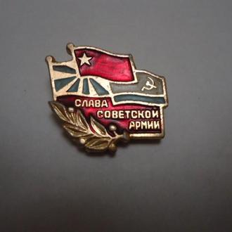 Значок Слава советской армии