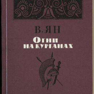 книга Огни на курганах - В. Ян