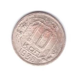 1938 СССР 10 копеек