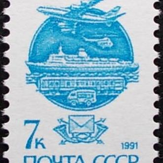 СССР 1991 г. Стандарт 6265 зубц. 12:11.5 **