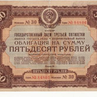 50 рублей облигация 1940 СССР Заем беспроигрышный, третья пятилетка №2