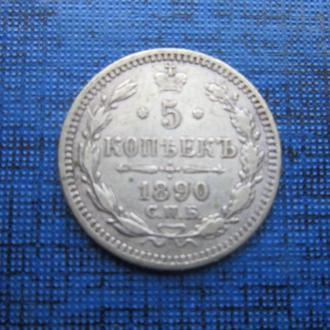 Монета 5 копеек Россия 1890 СПБ АГ серебро неплохая
