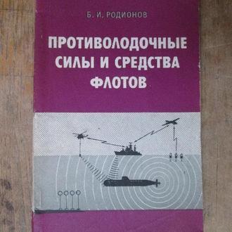 Противолодочные силы и средства флота.