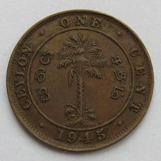 Цейлон 1 цент 1945 (KM#111a)