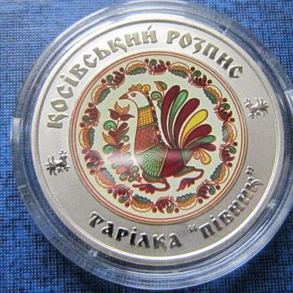 монета 5 гривен Украина 2017 Косівський розпис