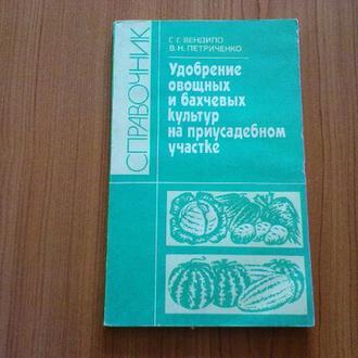 Вендило Г.Г.,Петриченко В.Н.  Удобрение овощных и бахчевых культур на приусадебном участке