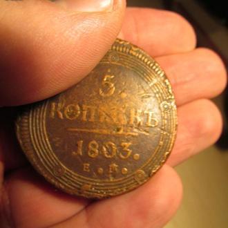 "5 копеек 1803 года (""Кольцевик"") Оригинал"