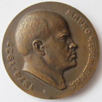 Настольна медаль Марко Черемшина-100 років