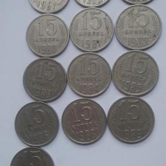 Колекція 15 копеек 1961-91 року
