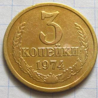 СССР_ 3 копейки 1974 года оригинал