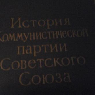 История Коммунистической партии Советского Союза, 1960 год, 742 страницы,