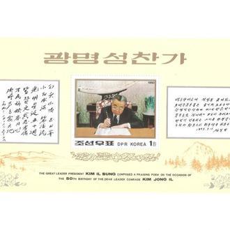 марка Корея КНДР 1993 политические деятели