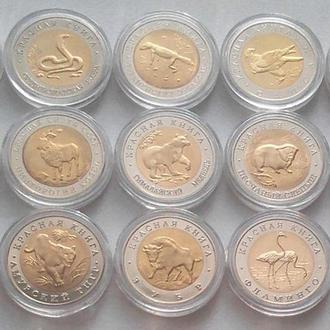 "Набор ""Красная книга"", 15 монет, копии.в капсулах"